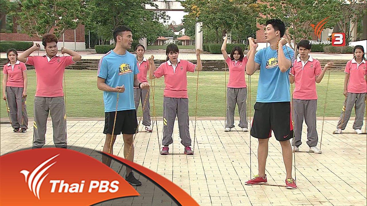 ข.ขยับ - โปรแกรมฝึกกล้ามเนื้อทั่วร่างกายด้วยยางยืด
