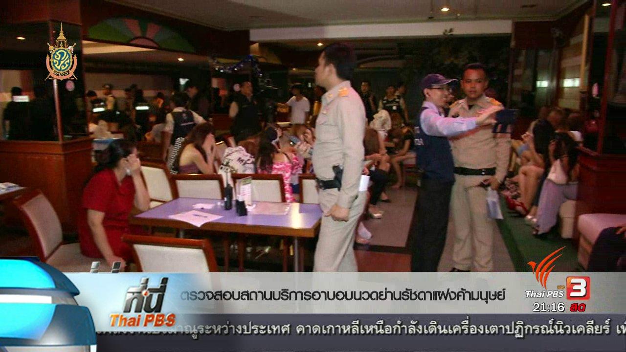 ที่นี่ Thai PBS - ที่นี่ Thai PBS :  ตรวจค้นอาบอบนวด ลักลอบค้าประเวณีเด็ก