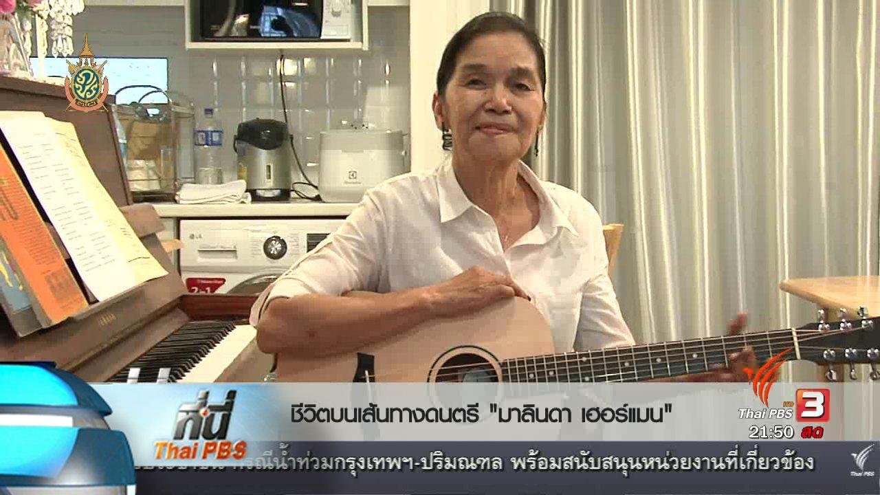 """ที่นี่ Thai PBS - ที่นี่ Thai PBS :  ชีวิตบนเส้นทางดนตรี """"มาลินดา เฮอร์แมน"""""""