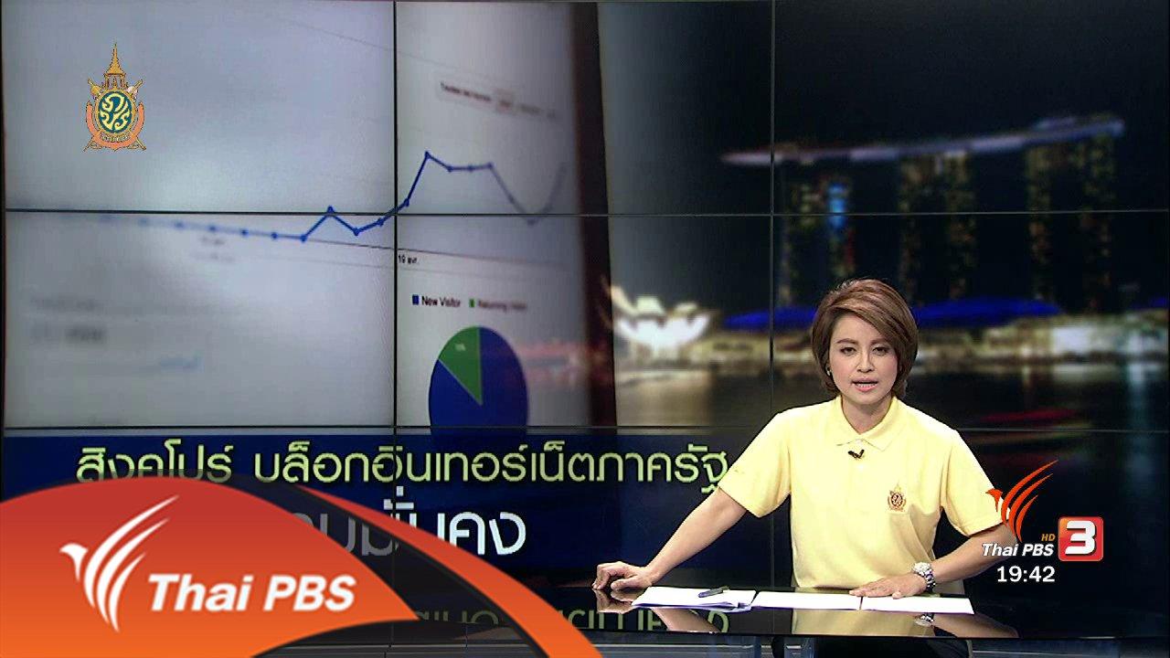 ข่าวค่ำ มิติใหม่ทั่วไทย - วิเคราะห์สถานการณ์ต่างประเทศ : สิงคโปร์ บล็อกอินเทอร์เน็ตภาครัฐ