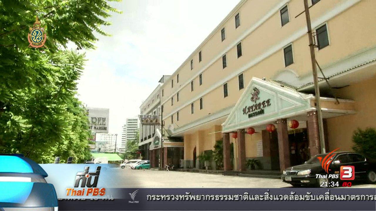 ที่นี่ Thai PBS - ที่นี่ Thai PBS : ผู้ซื้อ-ผู้ขาย บริการทางเพศ