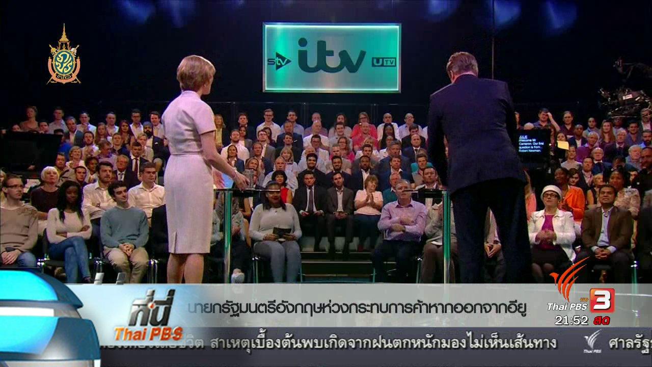 ที่นี่ Thai PBS - ที่นี่ Thai PBS : อังกฤษลงประชามติ อยู่หรือออกจากสหภาพยุโรป
