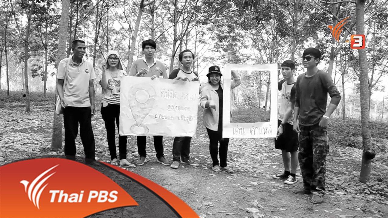 เสียงประชาชน เปลี่ยนประเทศไทย - เสียงเงียบ ปฏิรูปที่ดิน