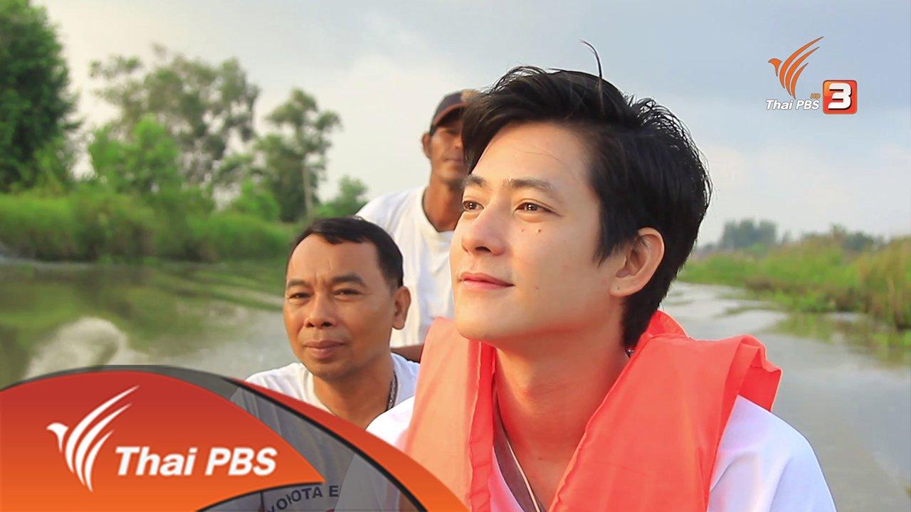 ทั่วถิ่นแดนไทย - ธรรมชาติสร้างคน คนสร้างธรรมชาติ ชุมชนบ้านขาว จ.สงขลา