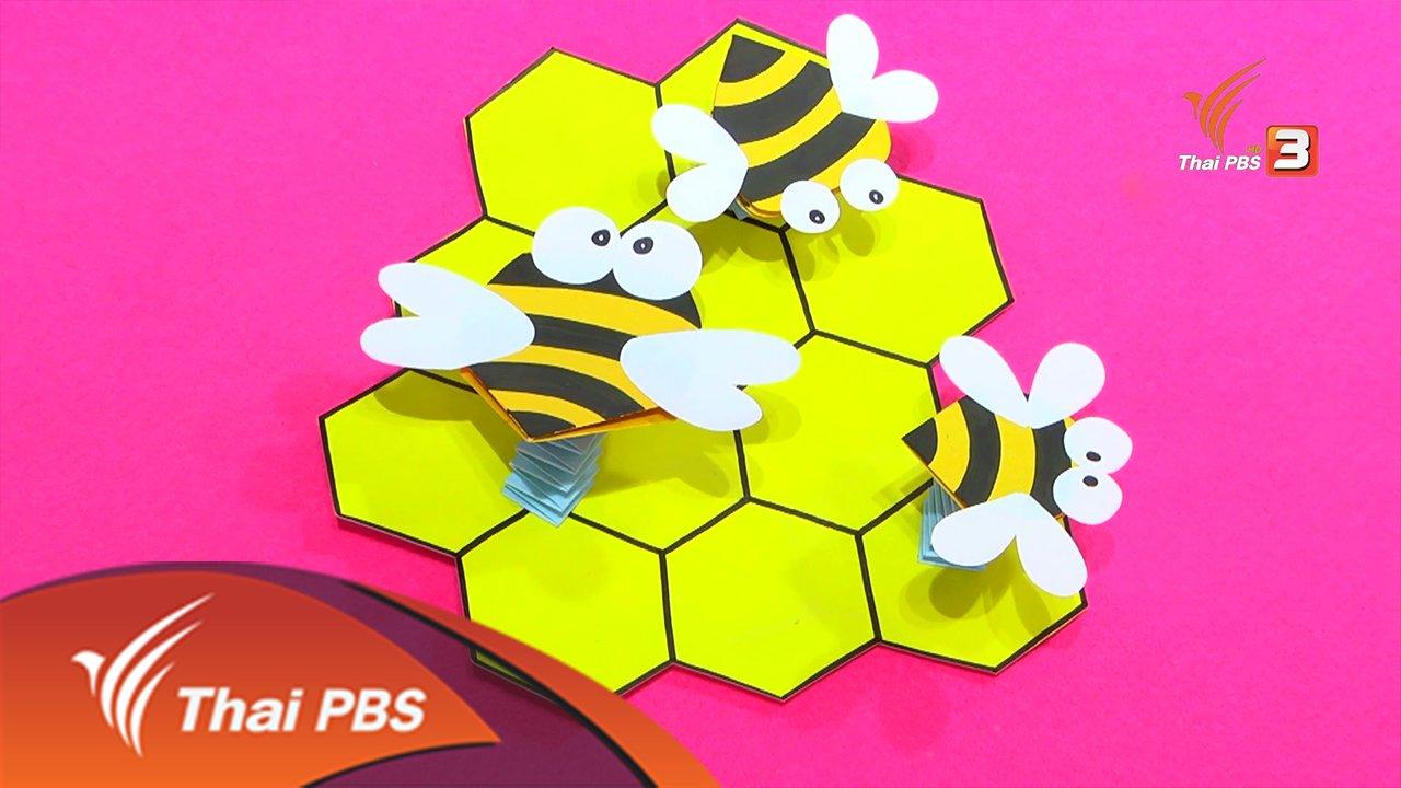 สอนศิลป์ - ผึ้งเด้งดึ๋ง