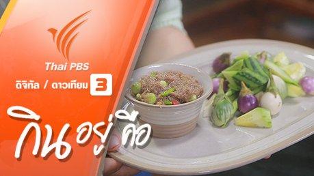 กินอยู่...คือ - น้ำพริก รากเหง้าแห่งอาหารไทย