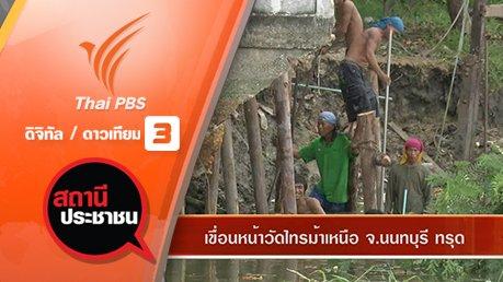 สถานีประชาชน - เขื่อนหน้าวัดไทรม้าเหนือ จ.นนทบุรี ทรุด