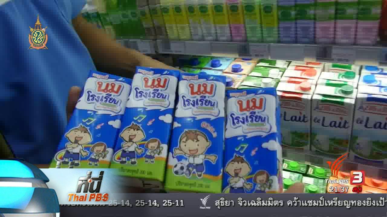 ที่นี่ Thai PBS - ที่นี่ Thai PBS : สั่งลดการผลิต นมโรงเรียน