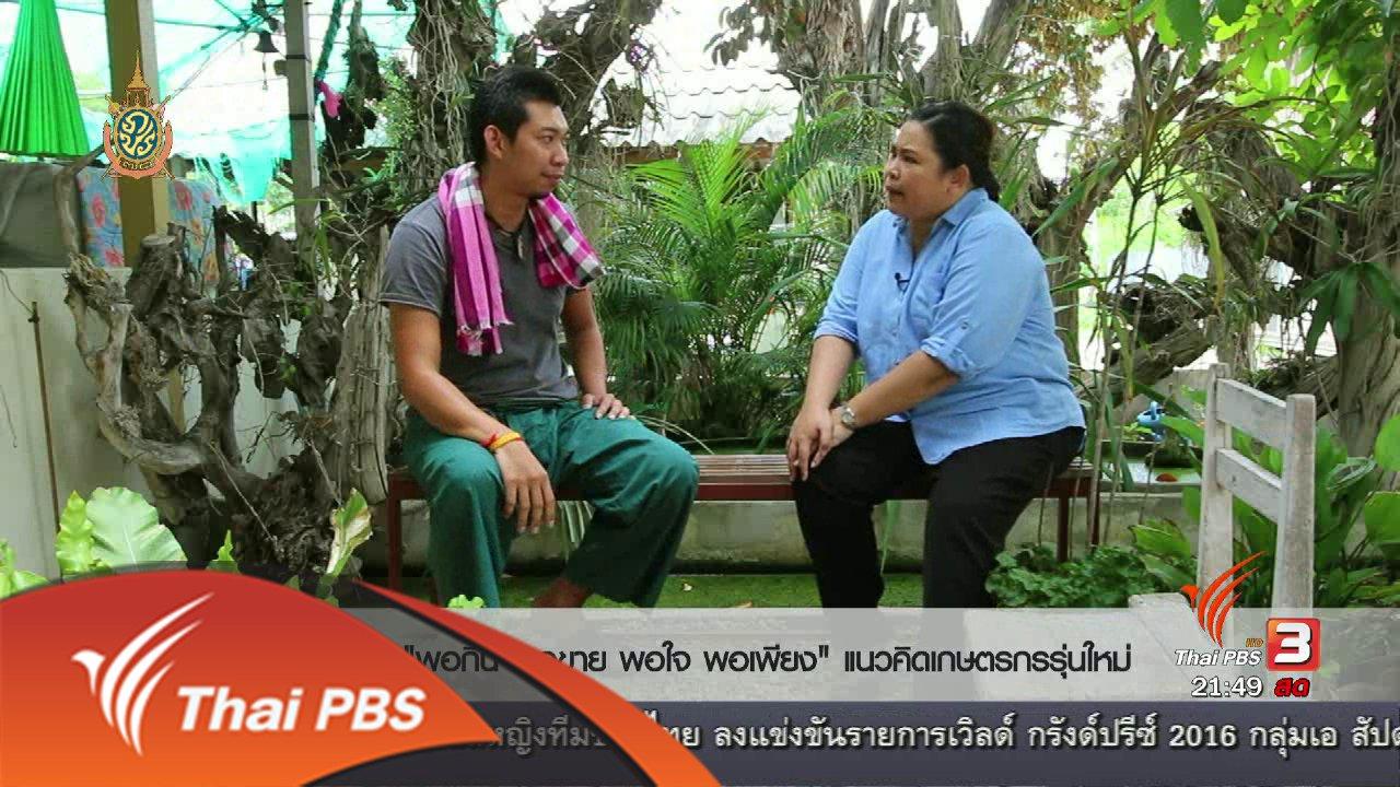 """ที่นี่ Thai PBS - Social Talk : เกษตรกรรุ่นใหม่ """"พอกิน พอขาย พอใจ พอเพียง"""""""