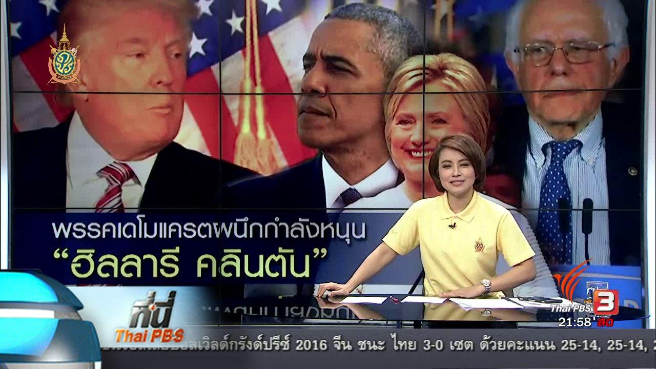"""ที่นี่ Thai PBS - ที่นี่ Thai PBS : """"ฮิลลารี"""" ซาบซึ้ง """"โอบามา"""" รับรองชิงประธานาธิบดีสหรัฐ"""