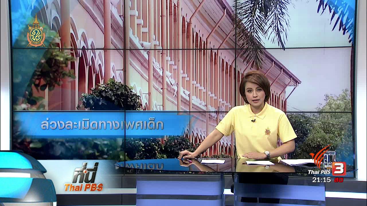 ที่นี่ Thai PBS :  ตั้งกรรมการสอบครู ล่วงละเมิดทางเพศเยาวชน