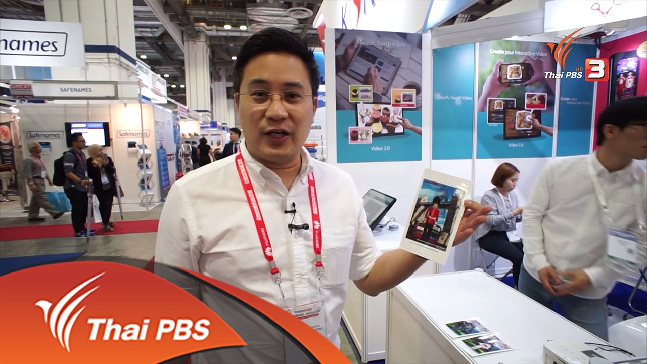 AEC Business Class  รู้ทันเออีซี - CommunicAsia 2016 (2)