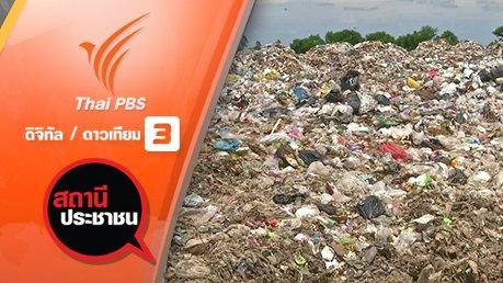 สถานีประชาชน - ผลกระทบศูนย์กำจัดขยะส่งกลิ่นเหม็น จ.สุพรรณบุรี