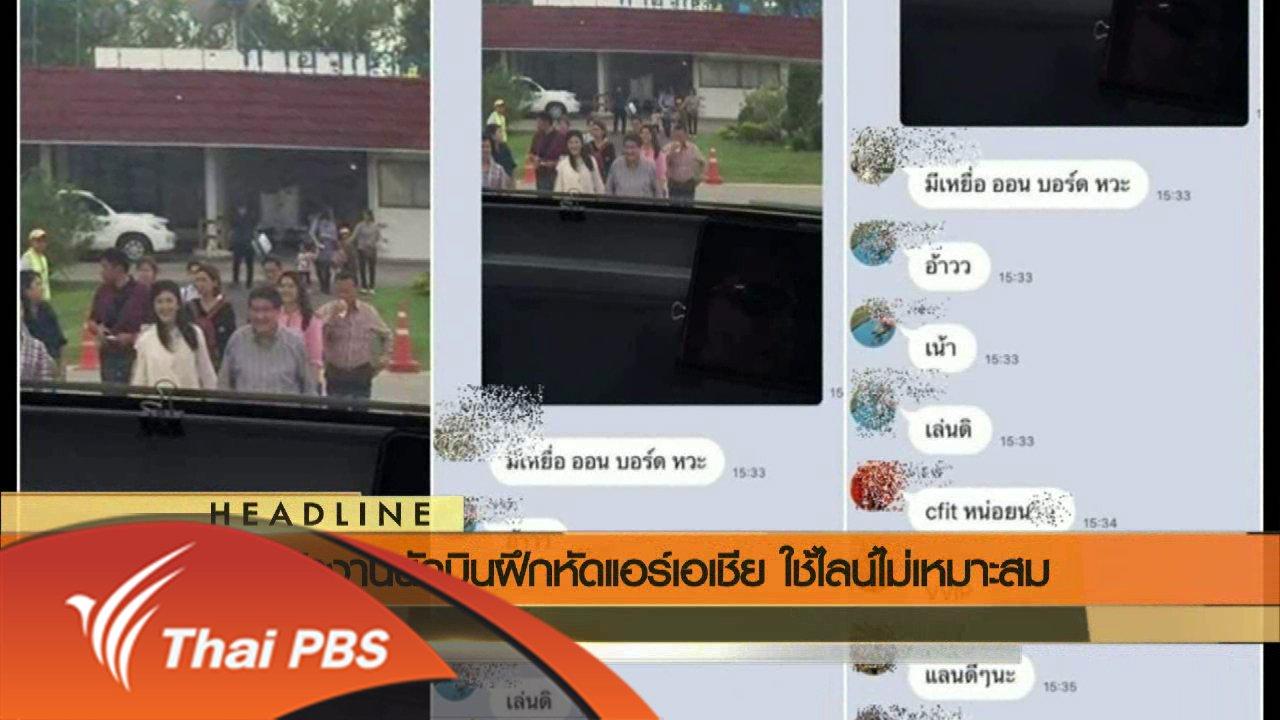 ข่าวค่ำ มิติใหม่ทั่วไทย - ประเด็นข่าว (14 มิ.ย. 59)