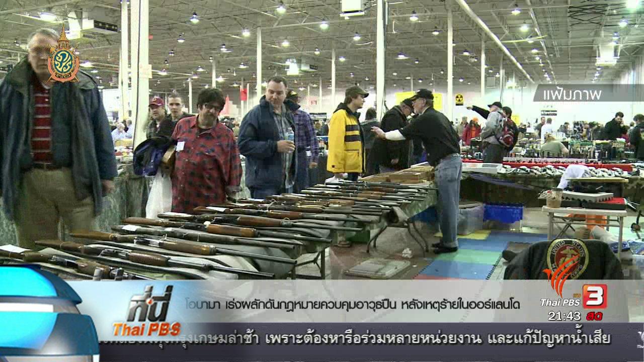 ที่นี่ Thai PBS - ที่นี่ Thai PBS : เสียงสนับสนุนและต่อต้าน การพกปืนในสหรัฐฯ