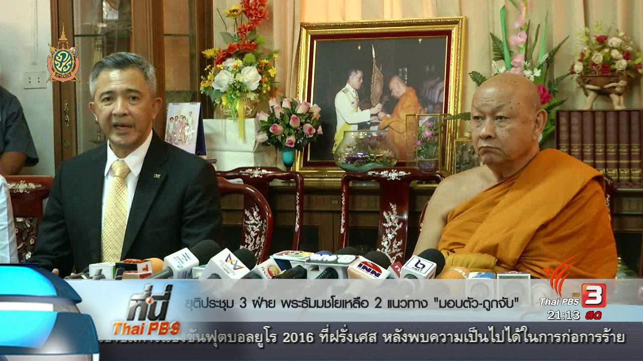 ที่นี่ Thai PBS - ที่นี่ Thai PBS : ประชุมร่วม 3 ฝ่าย ให้พระธัมมชโยมอบตัว ล้มเหลว