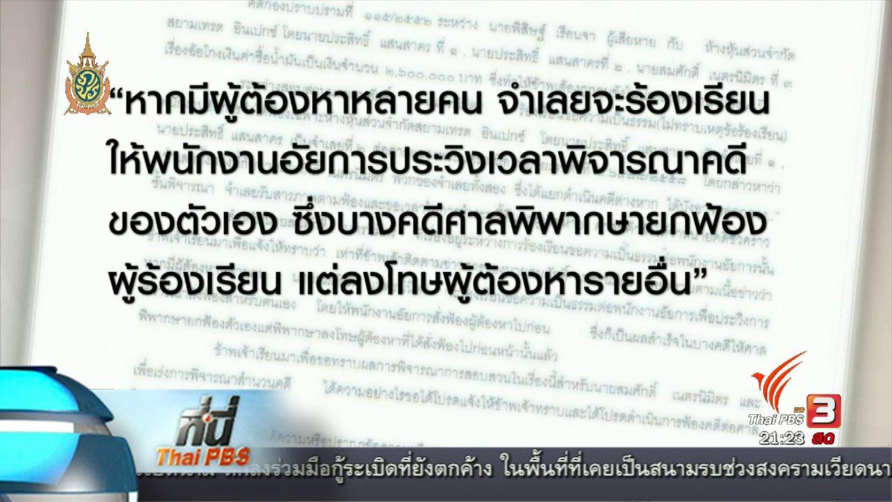 ที่นี่ Thai PBS - ที่นี่ Thai PBS : ร้องเรียน คดีถูกโกงน้ำมัน ไม่คืบหน้า