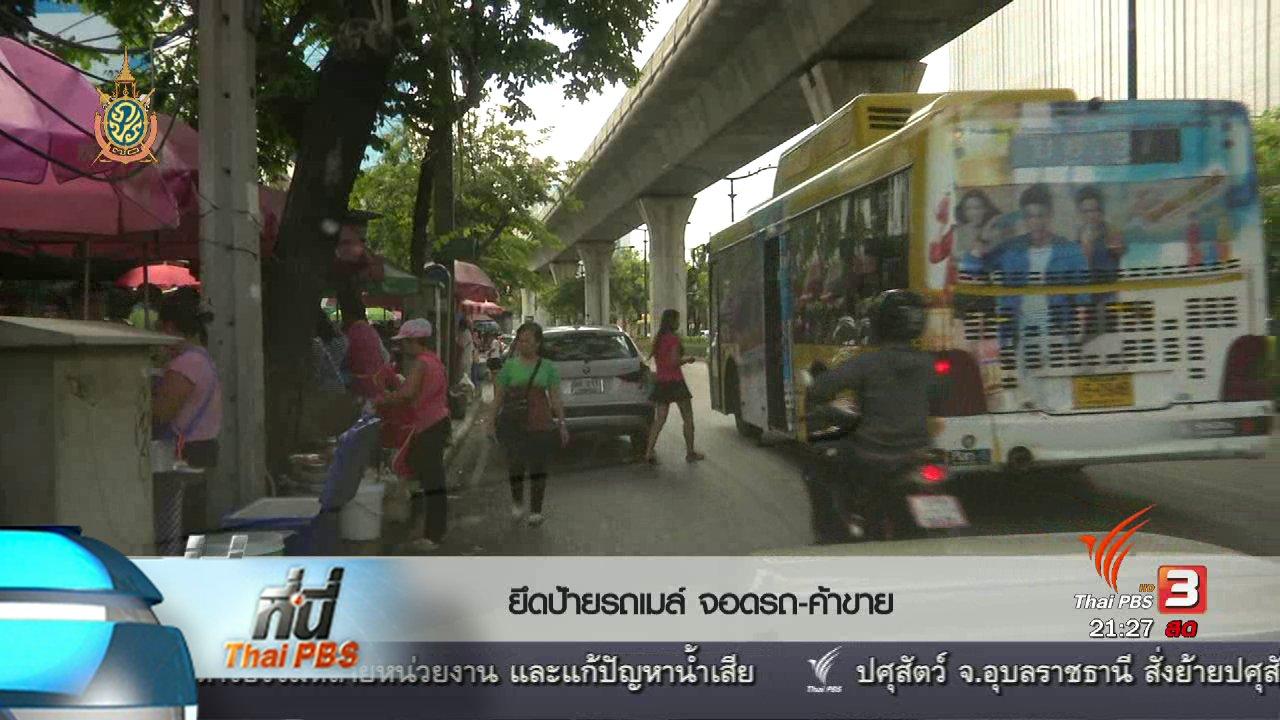 ที่นี่ Thai PBS - ที่นี่ Thai PBS : ยึดป้ายรถเมล์ จอดรถ-ค้าขาย