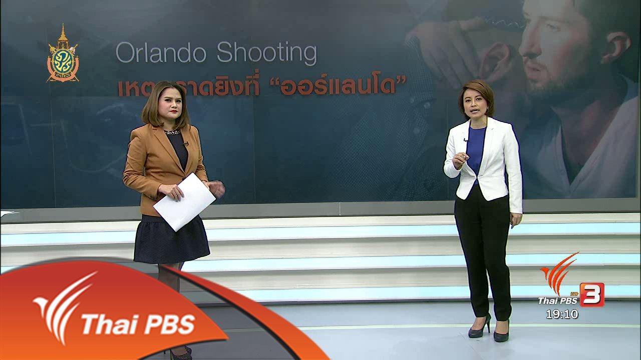 """ข่าวค่ำ มิติใหม่ทั่วไทย - วิเคราะห์สถานการณ์ต่างประเทศ : เหตุกราดยิงที่ """"ออร์แลนโด"""""""