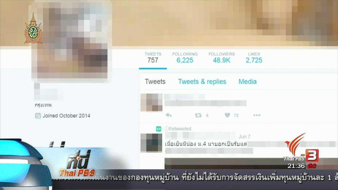 """ที่นี่ Thai PBS - ที่นี่ Thai PBS :  เส้นทาง """"แกะรอยครู"""" เผยแพร่คลิปอนาจาร"""