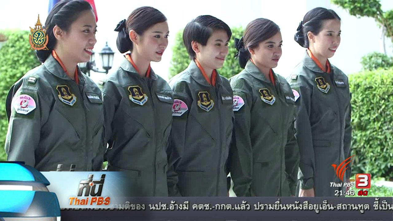 ที่นี่ Thai PBS - ที่นี่ Thai PBS :  ทหารนักบินหญิง 5 คนแรก กองทัพอากาศไทย