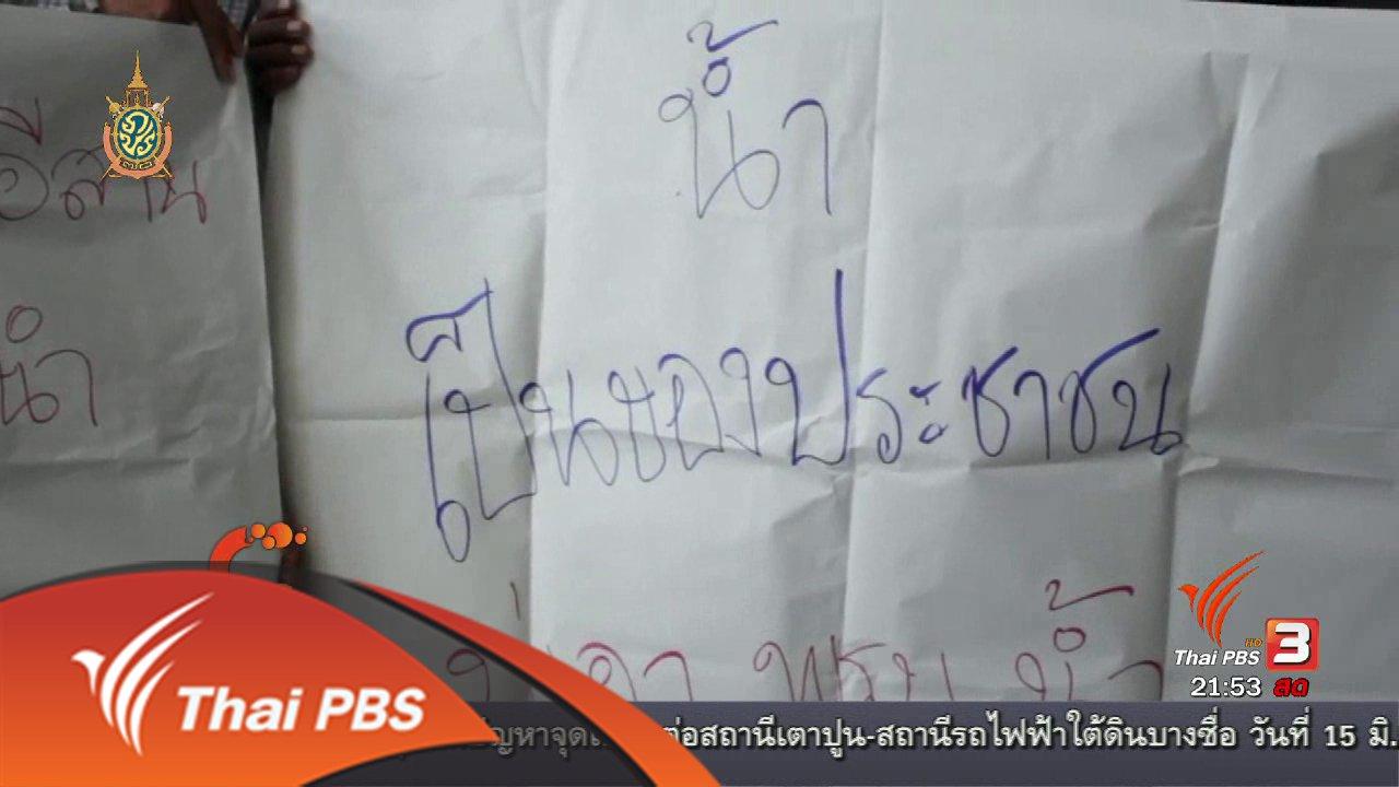 ที่นี่ Thai PBS - นักข่าวพลเมือง : เครือข่ายลุ่มน้ำชี จ.ยโสธร ยื่นถอดถอน (ร่าง) พ.ร.บ. น้ำ