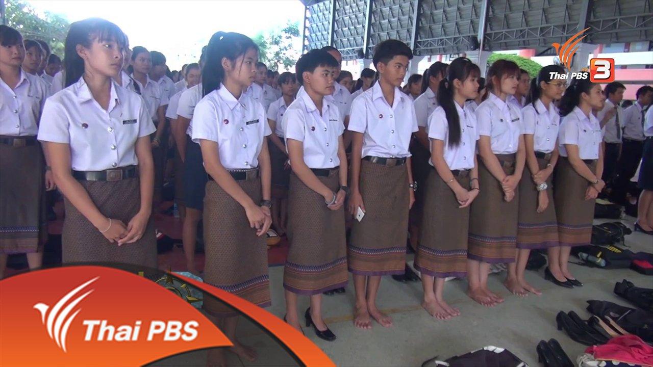 ทุกทิศทั่วไทย - ประเด็นข่าว (15 มิ.ย. 59)