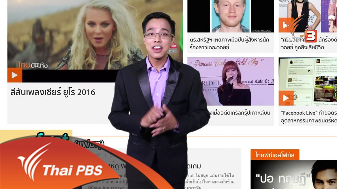 ข่าวค่ำ มิติใหม่ทั่วไทย - ภาษาหน้าจอ : Fast