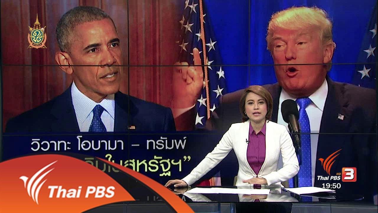 """ข่าวค่ำ มิติใหม่ทั่วไทย - วิเคราะห์สถานการณ์ต่างประเทศ : วิวาทะ โอบามา - ทรัมพ์ """"มุสลิมในสหรัฐ"""""""