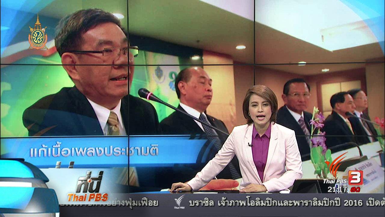 ที่นี่ Thai PBS - ที่นี่ Thai PBS : กกต.แก้เนื้อเพลงรณรงค์ประชามติ