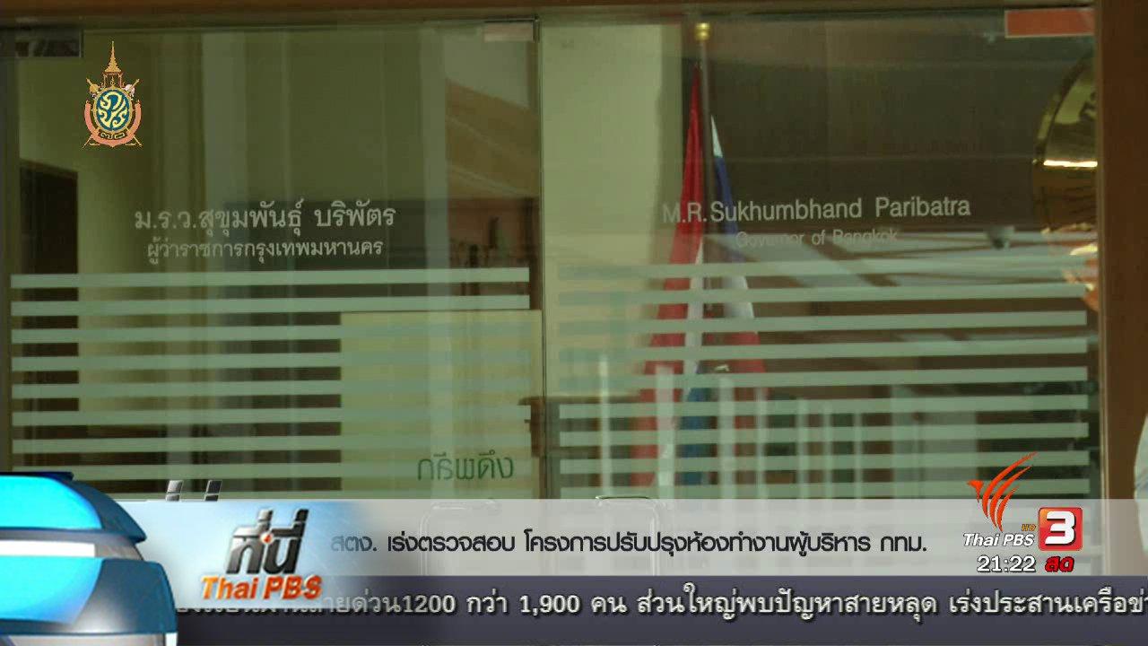 """ที่นี่ Thai PBS - ที่นี่ Thai PBS : """"ม.ร.ว.สุขุมพันธ์"""" ปฏิเสธตอบ โครงการปรับปรุงห้องทำงาน"""