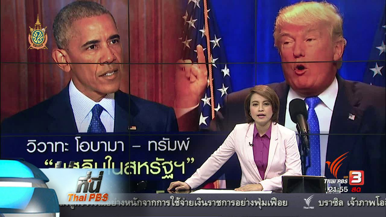 """ที่นี่ Thai PBS - ที่นี่ Thai PBS : โอบามา คลินตัน ผนึกกำลังสู้กับทรัมพ์ """"นโยบายคนมุสลิม"""""""