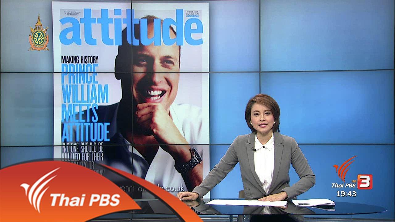 ข่าวค่ำ มิติใหม่ทั่วไทย - วิเคราะห์สถานการณ์ต่างประเทศ : เจ้าชายวิลเลียม ขึ้นปกนิตยสารเพื่อคนรักเพศเดียวกัน