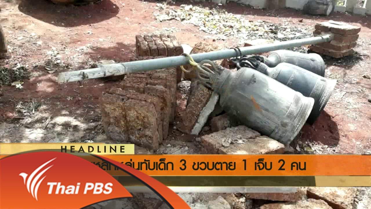 ข่าวค่ำ มิติใหม่ทั่วไทย - ประเด็นข่าว (16 มิ.ย. 59)