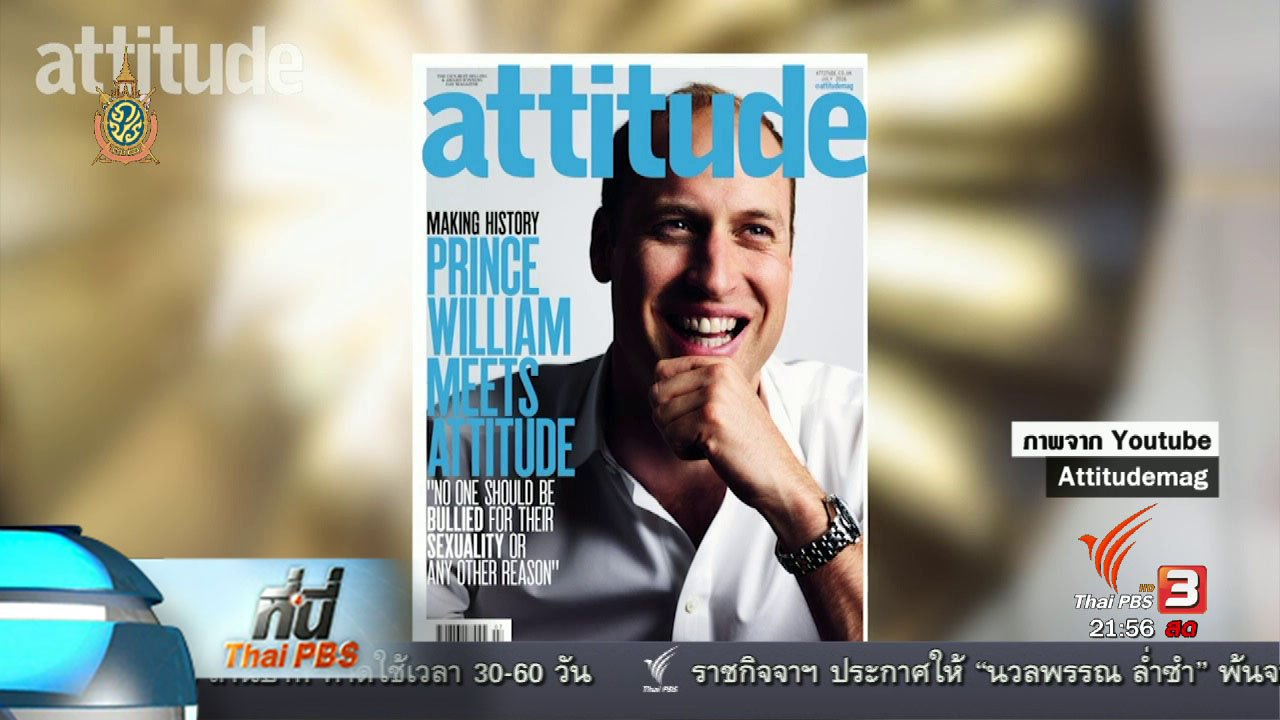 ที่นี่ Thai PBS - ที่นี่ Thai PBS :  เจ้าชายวิลเลี่ยมทรงขึ้นปกนิตยสารเพื่อกลุ่มคนรักเพศเดียวกัน