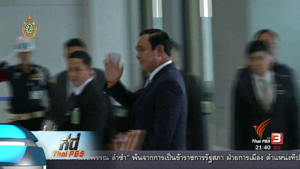 ที่นี่ Thai PBS - ที่นี่ Thai PBS :  นายกฯ ไทยเยือนอินเดียกระชับสัมพันธ์