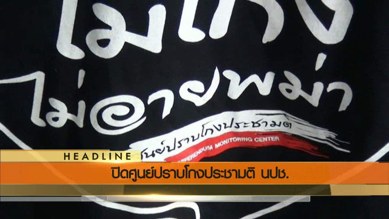 ข่าวค่ำ มิติใหม่ทั่วไทย - ประเด็นข่าว (19 มิ.ย. 59)