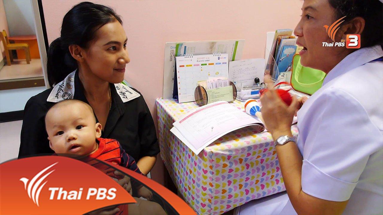 หมอข้างบ้าน - ตรวจพัฒนาการเด็ก