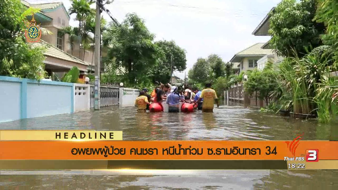 ข่าวค่ำ มิติใหม่ทั่วไทย - ประเด็นข่าว (21 มิ.ย. 59)