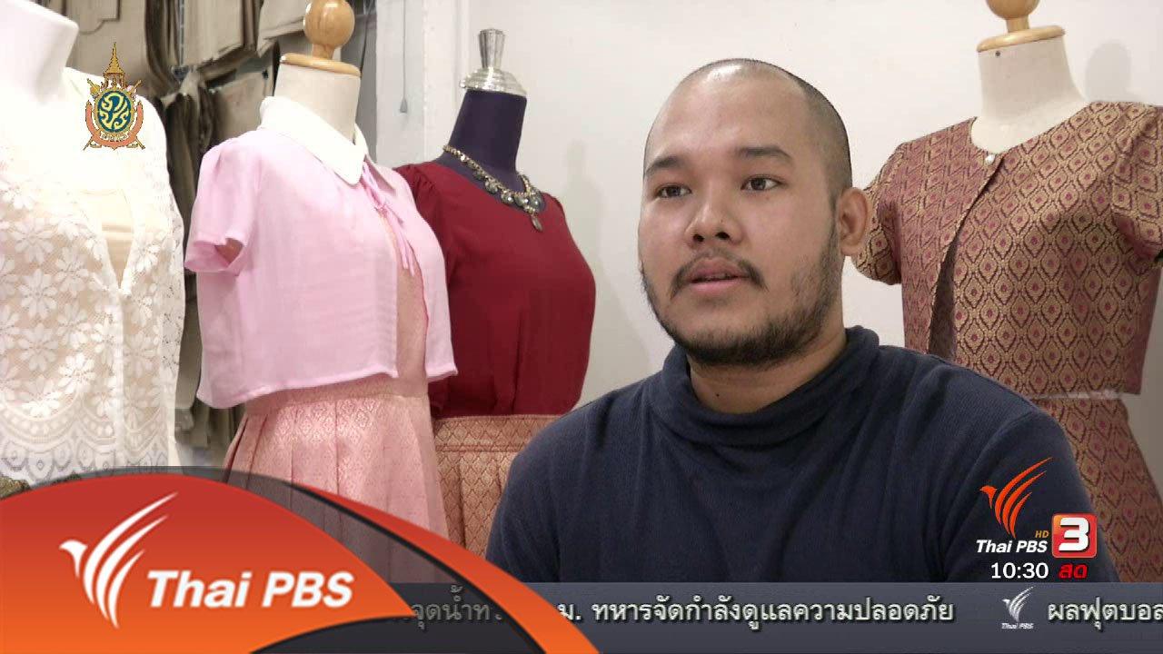 ชั่วโมงทำกิน - ลงทุนทำกิน : ธุรกิจชุดไทยประยุกต์ออนไลน์