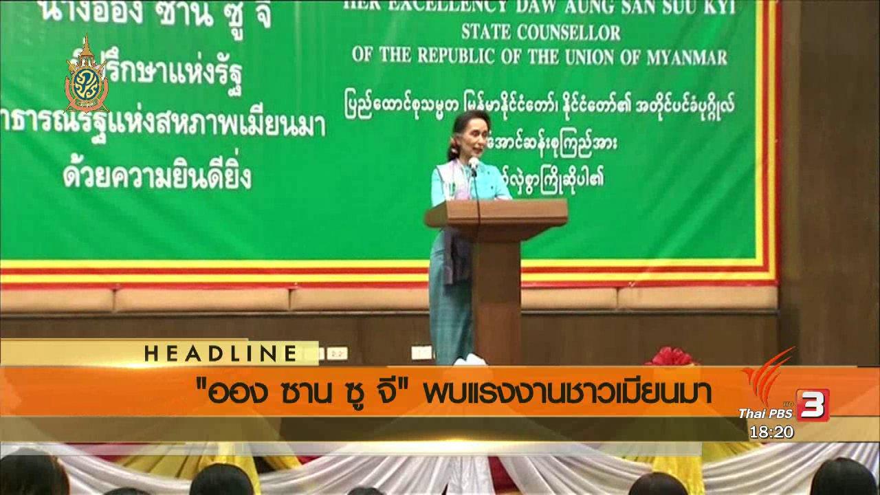 ข่าวค่ำ มิติใหม่ทั่วไทย - ประเด็นข่าว  (23 มิ.ย. 59)