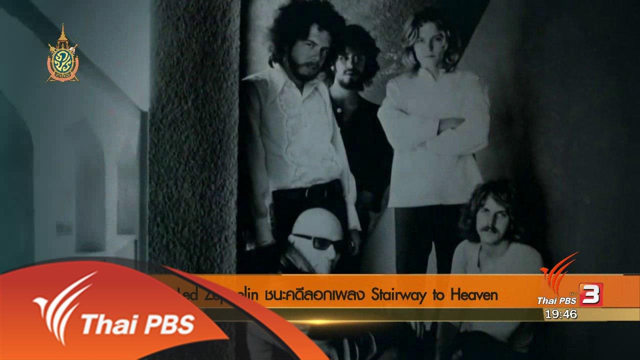 """ข่าวค่ำ มิติใหม่ทั่วไทย - ข่าวค่ำ """"มิติใหม่ทั่วไทย"""" : Led Zeppelin ชนะคดีเพลง Stairway to Haven"""