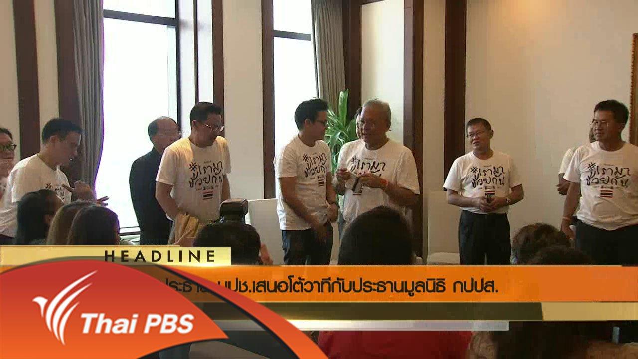 ข่าวค่ำ มิติใหม่ทั่วไทย - ประเด็นข่าว (25 มิ.ย. 59)