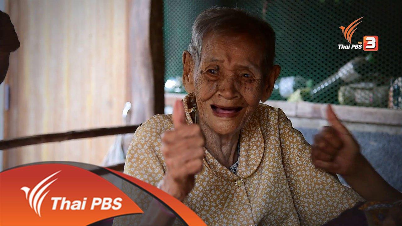 หมอข้างบ้าน - รวมพลังสู้สังคมผู้สูงอายุ