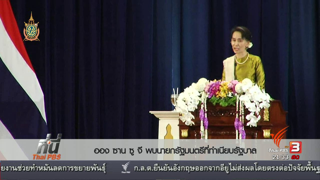 """ที่นี่ Thai PBS - ที่นี่ Thai PBS : นายกฯ ต้อนรับ """"ออง ซาน ซู จี"""""""