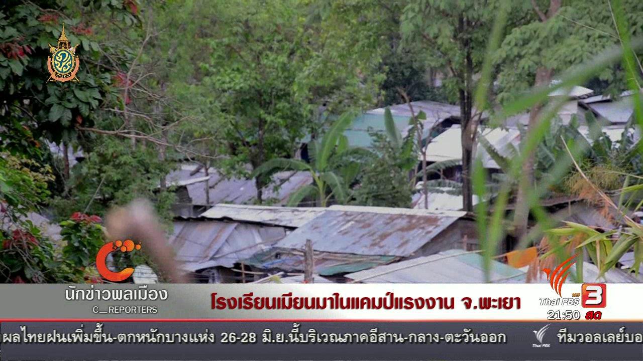 ที่นี่ Thai PBS - นักข่าวพลเมือง : โรงเรียนเมียนมาในแคมป์แรงงาน จ.พะเยา