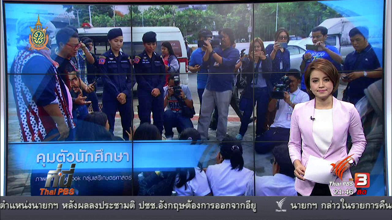 ที่นี่ Thai PBS - ที่นี่ Thai PBS : คุมตัวนักศึกษา ทำกิจกรรมวันเปลี่ยนแปลงการปกครอง