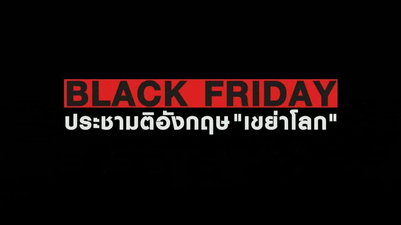 """ตอบโจทย์ - Black Friday ประชามติ """"เขย่าโลก"""""""