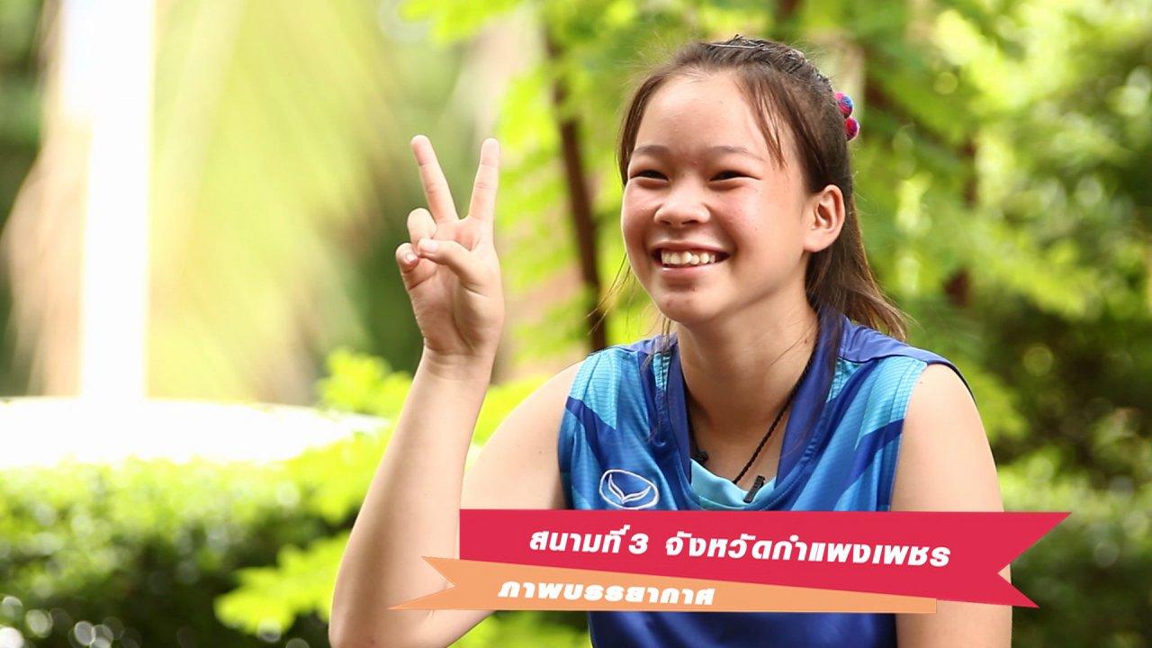 OBEC Young Beach Volleyball 2016 Inspired by Thai PBS - ประมวลภาพบรรยากาศการแข่งขัน OBEC Young Beach Volleyball 2016 Inspired by Thai PBS สนามที่ 3