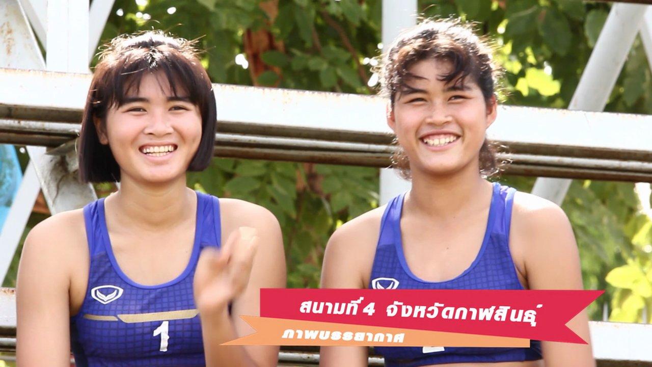 OBEC Young Beach Volleyball 2016 Inspired by Thai PBS - ประมวลภาพบรรยากาศการแข่งขัน OBEC Young Beach Volleyball 2016 Inspired by Thai PBS สนามที่ 4
